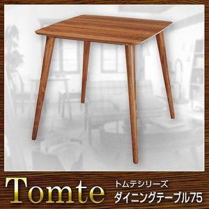 テーブル ダイニングテーブル 幅75 Tomte トムテ rcmdse