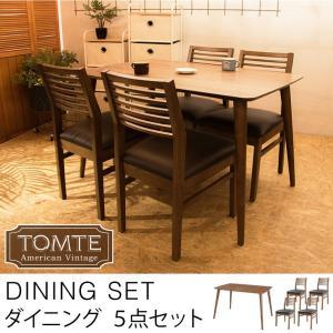 ダイニング5点セット ダイニングテーブル 5点セット ダイニング テーブル チェア リビング 食卓テーブル 食卓セット トムテ 代引不可|rcmdse
