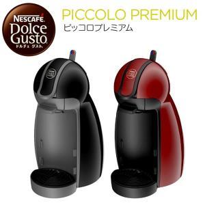 ネスカフェ ドルチェグストピッコロ プレミアム MD9744 2色 ワインレッド-PR ピアノブラック-PB rcmdse