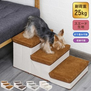 ドッグステップ 3段 折りたたみ 収納 犬用 犬用 スエード調 幅35cm 犬 階段 ペットステップ 折り畳み ステップ 高齢犬 シニア犬|rcmdse