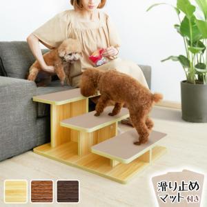 ドッグステップ 3段 木目調 滑り止めマット付き 幅46cm 木製 おしゃれ 犬 ステップ  踏み台 ペットステップ ペット スロープ 階段 ペット用|rcmdse