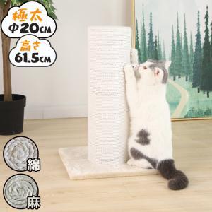 爪とぎ 猫 キャットタワー 極太 木製 ポール 直径20cm 組立簡単 麻 綿 据え置き 高さ61.5cm 爪研ぎ 天然サイザル麻 ストレス解消|rcmdse