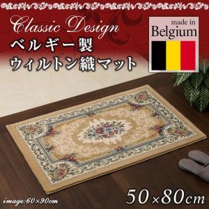 ベルギー製 ウィルトン織マット 50×80cm ベージュ ヨーロピアンラグ ラグ カーペット ホットカーペット 長方形 代引不可|rcmdse