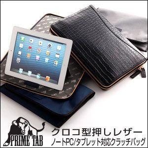 PRIME TAB プライムタブ クロコ型押し レザー ノートPC/タブレット対応 クラッチバッグ rcmdse