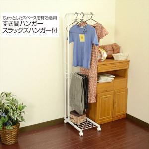 すき間ハンガー(スラックスハンガー付) ハンガーラック スラックスハンガー 衣類収納 省スペース(代引き不可)|rcmdse