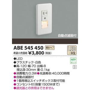 KOIZUMI コイズミ照明 LEDフットライト ABE545450|rcmdse