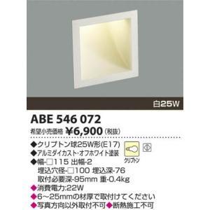 KOIZUMI コイズミ照明 フットライト ABE546072|rcmdse