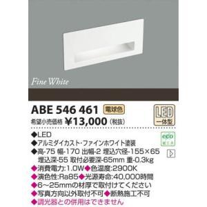 KOIZUMI コイズミ照明 LEDフットライト ABE546461|rcmdse