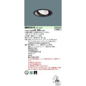 Panasonic パナソニック 天井埋込型 LED 日本製 ユニバーサルダウンライト NNN65601B 人気の定番