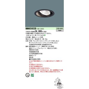 Panasonic パナソニック 天井埋込型 LED NNN65603B ユニバーサルダウンライト 定番スタイル 売り出し