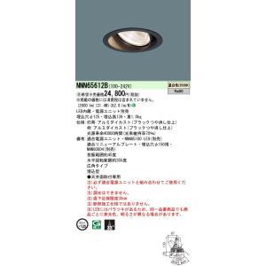 Panasonic パナソニック 天井埋込型 完売 ユニバーサルダウンライト LED NNN65612B 輸入