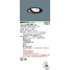 Panasonic パナソニック 5☆好評 天井埋込型 LED 感謝価格 ユニバーサルダウンライト NNN65613B