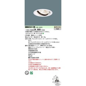 Panasonic 売買 パナソニック 天井埋込型 注文後の変更キャンセル返品 NNN65613W ユニバーサルダウンライト LED
