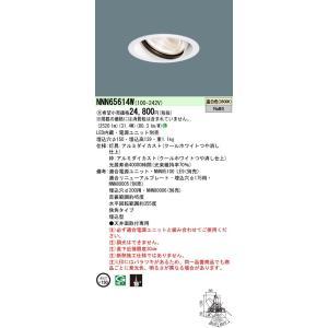 Panasonic パナソニック 天井埋込型 永遠の定番 LED NNN65614W ユニバーサルダウンライト 大人気