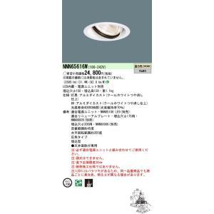 Panasonic パナソニック 天井埋込型 ユニバーサルダウンライト ギフト プレゼント 日本 ご褒美 NNN65616W LED