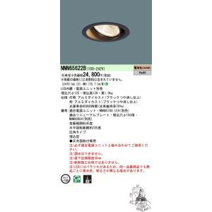 Panasonic パナソニック 公式通販 天井埋込型 LED NNN65622B ユニバーサルダウンライト 流行