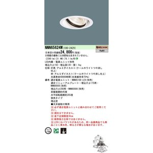 Panasonic 送料無料カード決済可能 パナソニック ふるさと割 天井埋込型 LED ユニバーサルダウンライト NNN65624W