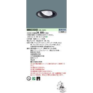Panasonic パナソニック 優先配送 天井埋込型 NNN65690B LED ユニバーサルダウンライト 5%OFF