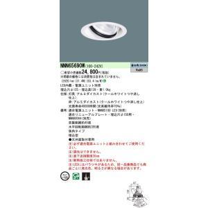 Panasonic パナソニック 天井埋込型 ユニバーサルダウンライト 超歓迎された NNN65690W 人気ショップが最安値挑戦 LED