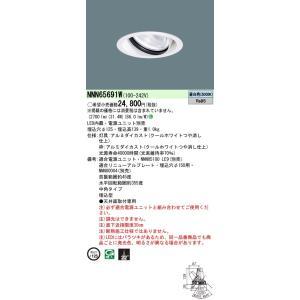 Panasonic パナソニック 国内送料無料 天井埋込型 ユニバーサルダウンライト 直営ストア NNN65691W LED
