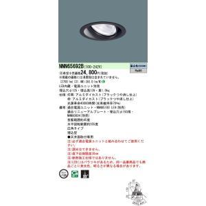 美品 Panasonic パナソニック 通常便なら送料無料 天井埋込型 NNN65692B LED ユニバーサルダウンライト