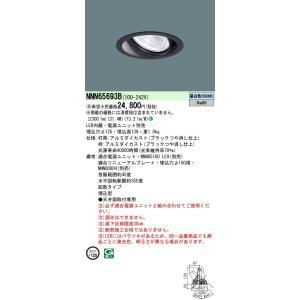 購買 Panasonic パナソニック 新作アイテム毎日更新 天井埋込型 ユニバーサルダウンライト NNN65693B LED