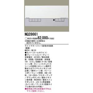新作通販 Panasonic パナソニック NQ28661 ☆国内最安値に挑戦☆ オプション