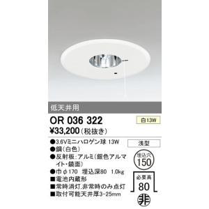ODELIC オーデリック 非常灯 OR036322 スーパーセール お値打ち価格で