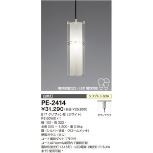 YAMADA 代引き不可 山田照明 PE-2414 ペンダント 年末年始大決算