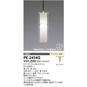 割引 高級 YAMADA 山田照明 PE-2414G ペンダント
