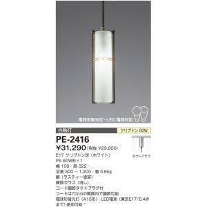 全国どこでも送料無料 YAMADA 山田照明 ペンダント PE-2416 オーバーのアイテム取扱☆