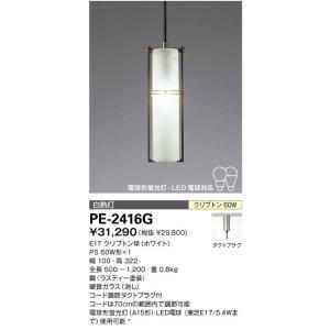 セール特別価格 YAMADA 山田照明 捧呈 ペンダント PE-2416G