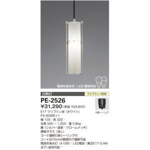 国際ブランド YAMADA 安全 山田照明 ペンダント PE-2526