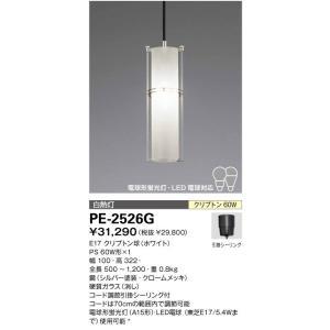 人気の製品 YAMADA 山田照明 品質検査済 ペンダント PE-2526G