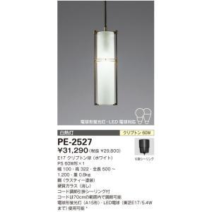安値 YAMADA 山田照明 ペンダント 格安SALEスタート PE-2527