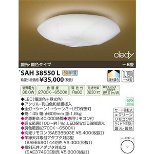 人気ブランド KOIZUMI コイズミ照明 定価の67%OFF SAH38550L LED和風シーリング