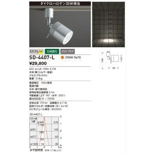 新作製品、世界最高品質人気! YAMADA 山田照明 スポットライト お得なキャンペーンを実施中 SD-4407-L