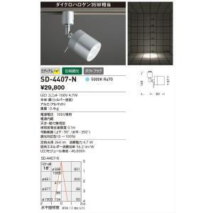 YAMADA ハイクオリティ お金を節約 山田照明 スポットライト SD-4407-N