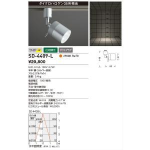 YAMADA 山田照明 SD-4409-L スポットライト 在庫一掃 買取