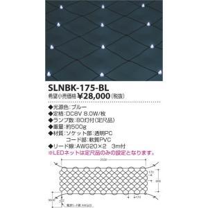 KOIZUMI ラッピング無料 コイズミ照明 SLNBK-175-BL トレンド LEDネット