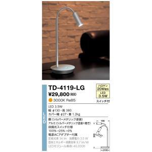 YAMADA 山田照明 TD-4119-LG 送料無料激安祭 スタンド アウトレット