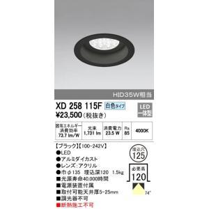 蔵 ODELIC オーデリック お見舞い XD258115F ダウンライト