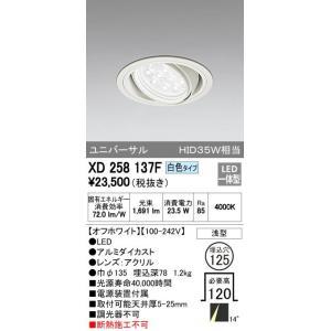 価格交渉OK送料無料 宅送 ODELIC オーデリック XD258137F ダウンライト