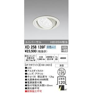 ODELIC 信憑 公式ショップ オーデリック ダウンライト XD258139F