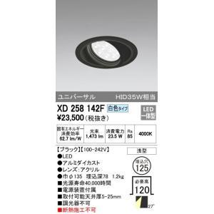 ODELIC オーデリック 期間限定送料無料 ダウンライト XD258142F 40%OFFの激安セール