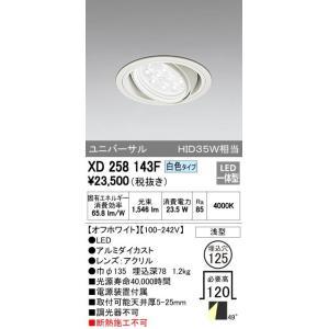 受賞店 ODELIC オーデリック 送料無料 激安 お買い得 キ゛フト XD258143F ダウンライト