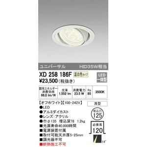 ODELIC オーデリック XD258186F 2020春夏新作 ダウンライト 驚きの値段で