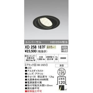 ODELIC 新作入荷!! オーデリック ダウンライト XD258187F 安心と信頼