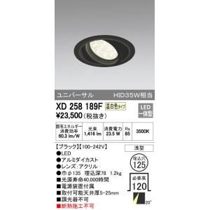 5☆大好評 ODELIC オーデリック ダウンライト XD258189F 大規模セール