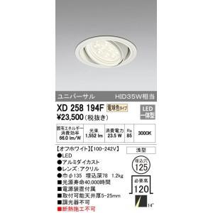 ODELIC オーデリック 与え 送料無料 新品 ダウンライト XD258194F